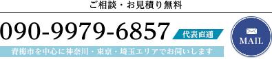 株式会社晃永